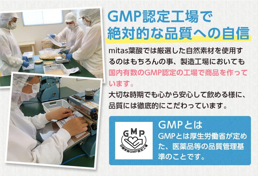 mitasはGMP認定工場